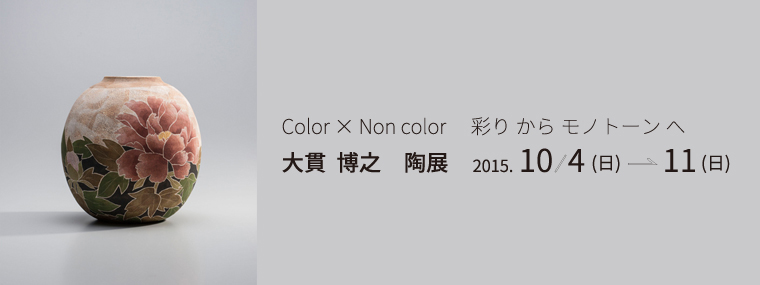 Color × Non color 彩りからモノトーンへ 大貫 博之 陶展